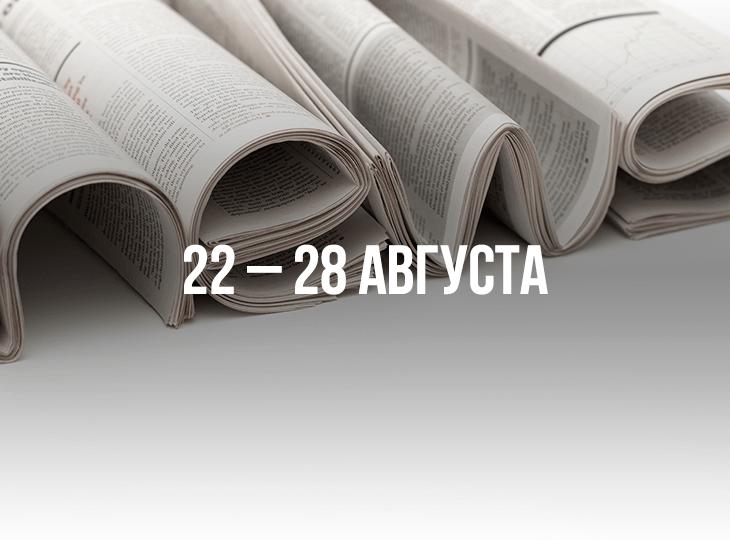 Обзор новостей букмекерского бизнеса. 22 — 28 августа