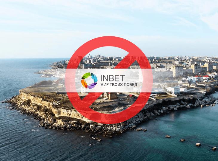 Уже удалось закрыть более 20 объектов InBet