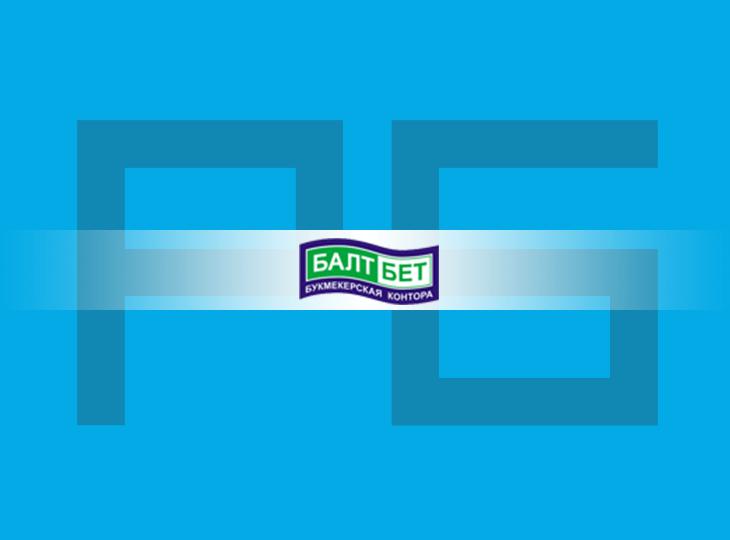 В рейтинг добавлена БК «Балтбет»