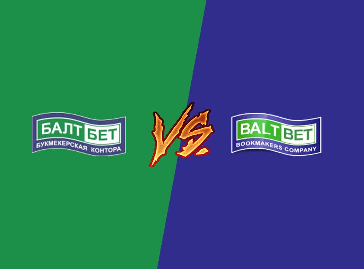 В чем разница между БК Baltbet и БК «Балтбет»?