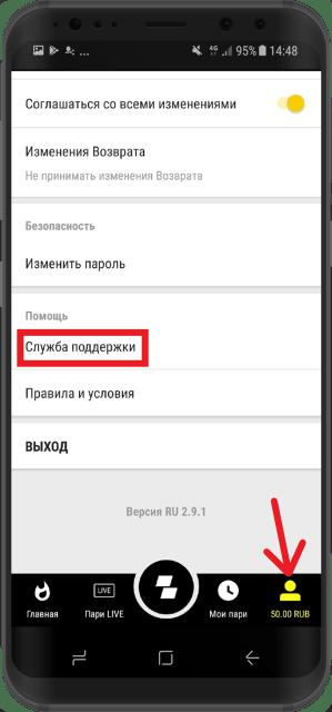 кнопка службы поддержки