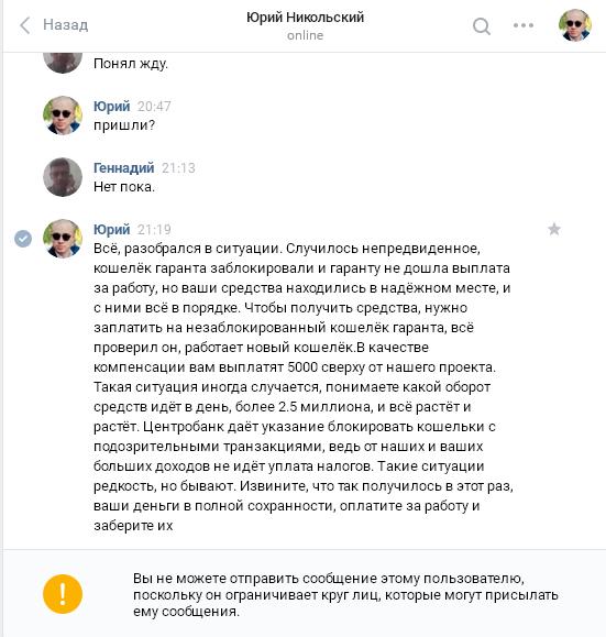 букмекеров сообщение