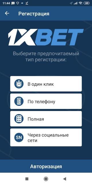 тип регистрации с телефона