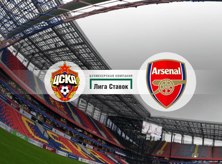 БК «Лига Ставок»: 86% ставок — на «Арсенал» в ответном матче с ЦСКА в ЛЕ