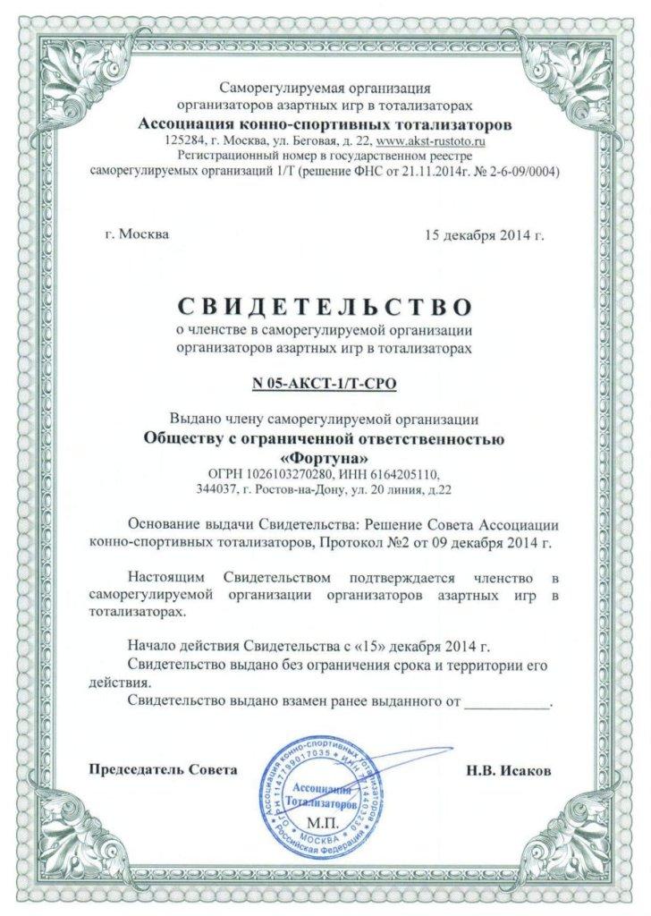 Свидетельство о членстве в организации тотализаторов