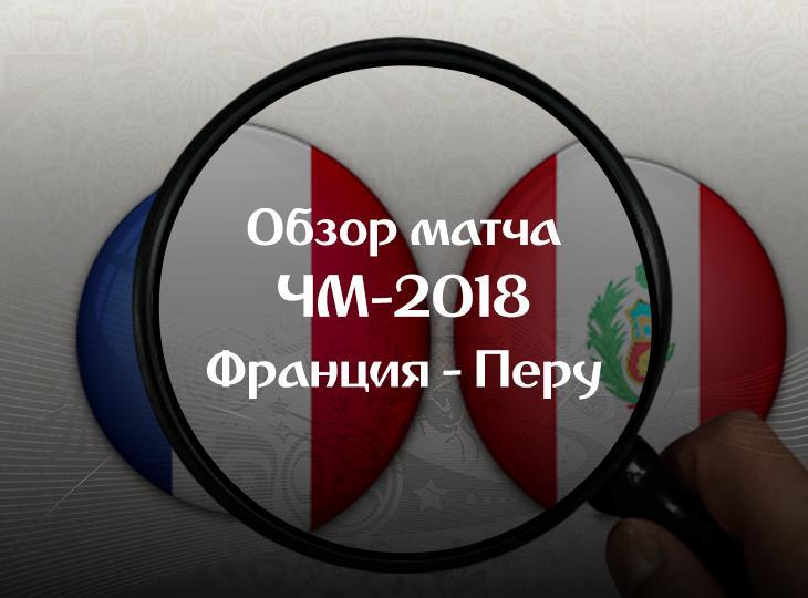 Обзор матча Франция - Перу
