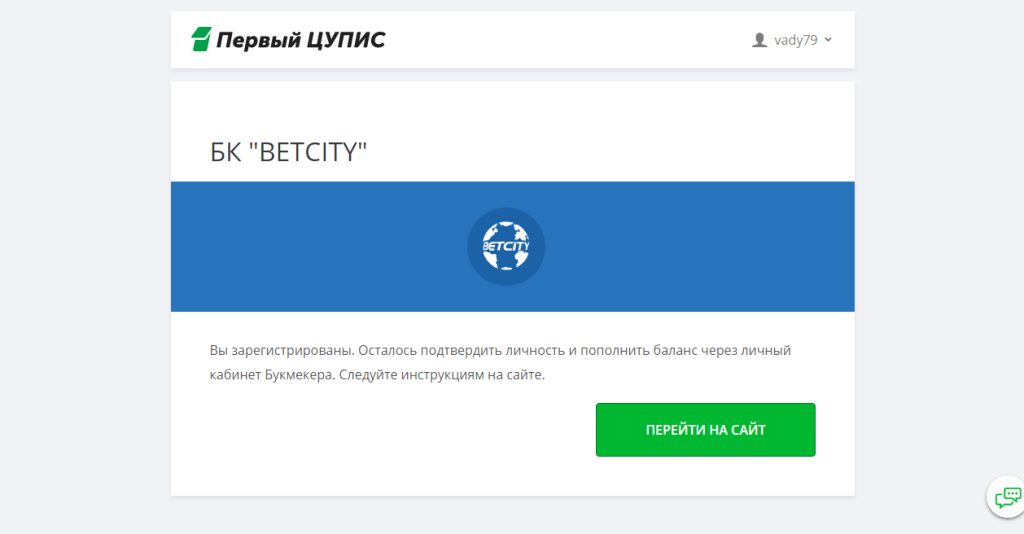 налог betcity