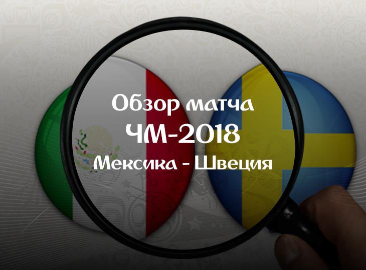 Обзор матча Мексика - Швеция