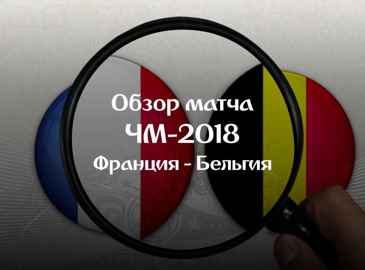 Обзор матча Франция - Бельгия