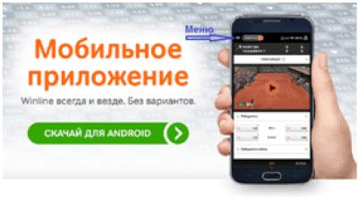 winline.ru приложение