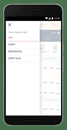 Боковое меню в приложении Марафон для Андроид