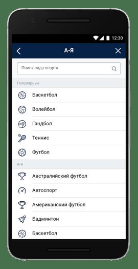 Виды спорта в приложении Марафон для Андроид