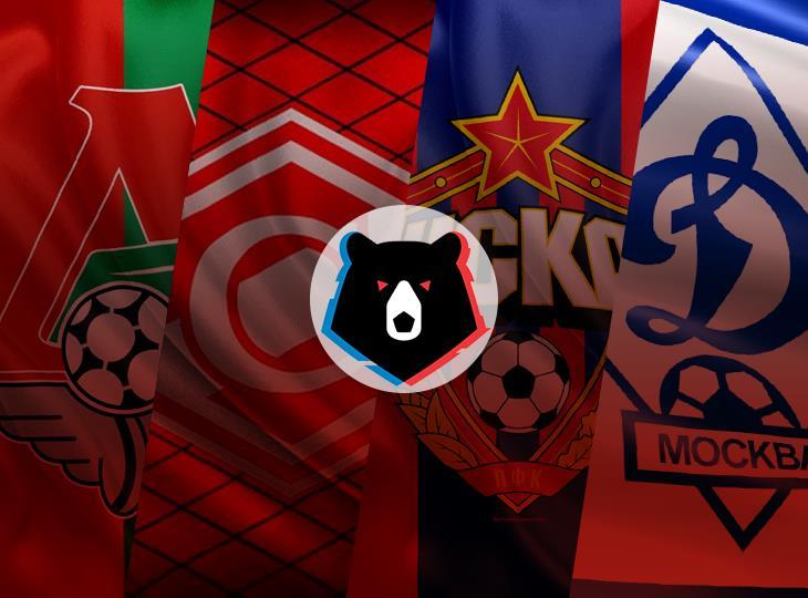 букмекеры московские