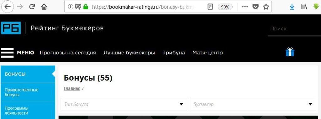 """Бонусы на сайте """"Рейтинг букмекеров"""""""