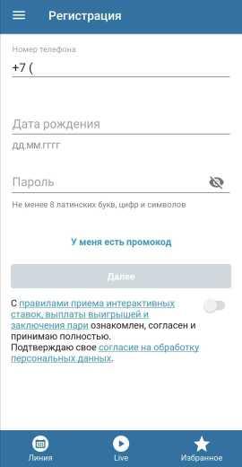 Регистрация приложение 2