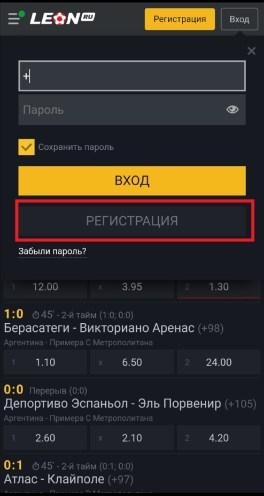 Кнопка регистрации в мобильной версии сайта БК Леон