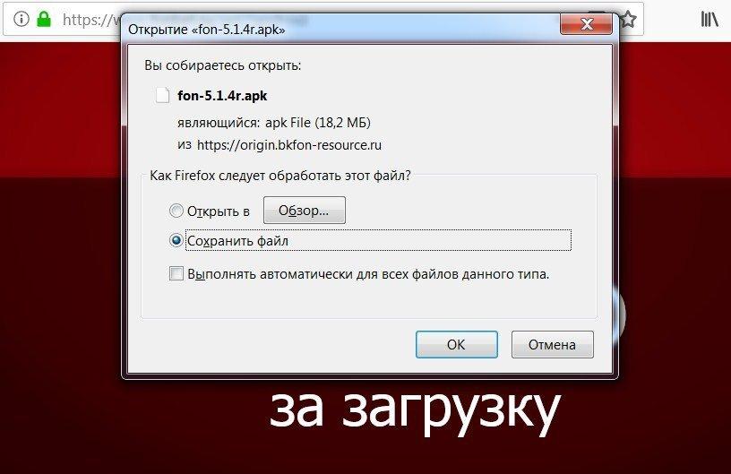 сохранить файл fon-5.1.4r.apk