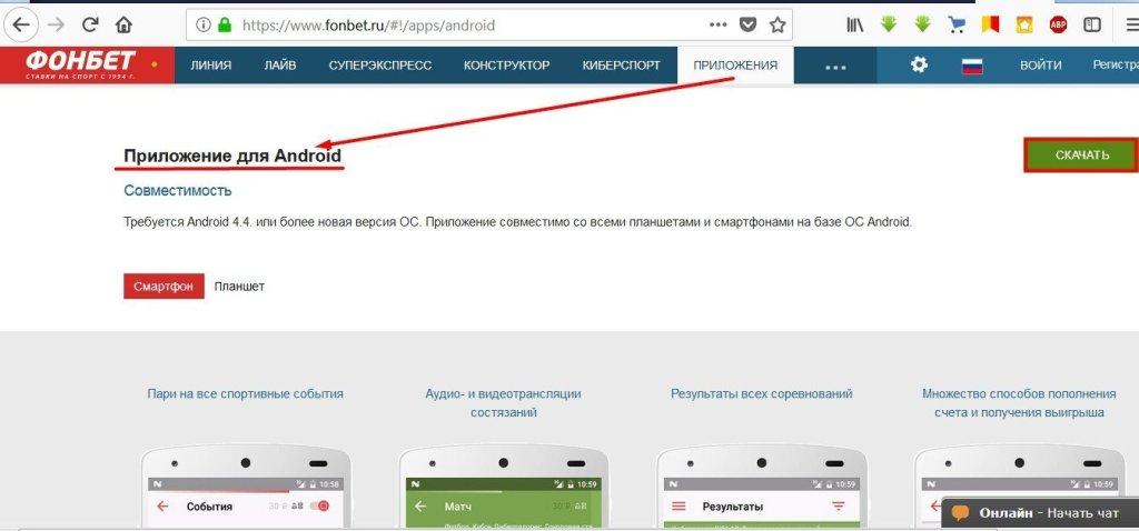 """в меню """"приложения"""" официального сайта fonbet.ru нажмите на кнопку """"скачать"""""""