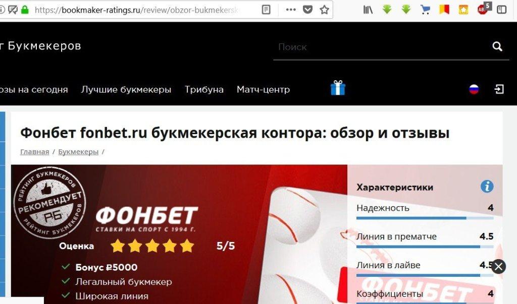Фонбет сайты работающее фонбет сайт как зайти