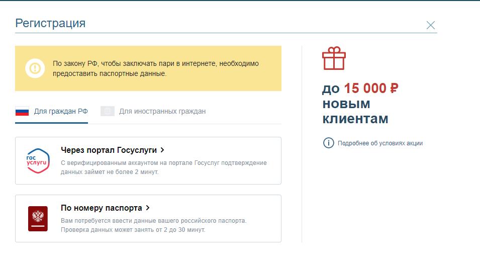 Фонбет регистрация 4