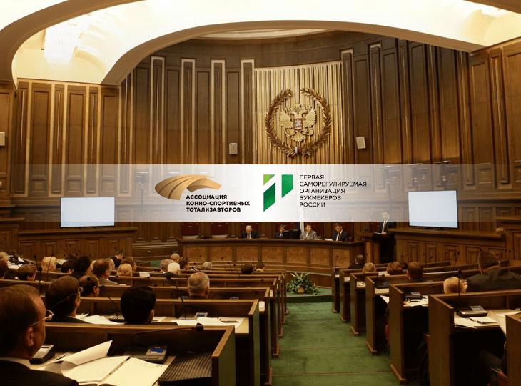 Верховный суд РФ отказал в иске Первой СРО и СРО тотализаторов