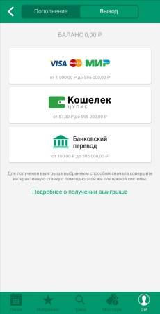 Вывод средств через приложение в БК Лига Ставок - шаг №2