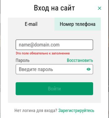 Форма авторизации на сайте Лига Ставок