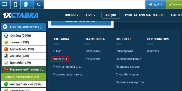Ссылка на контакты в полной версии сайта 1xStavka