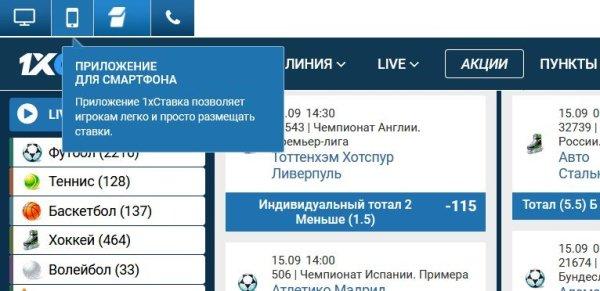 Ссылка на скачивание приложений на сайте 1xStavka