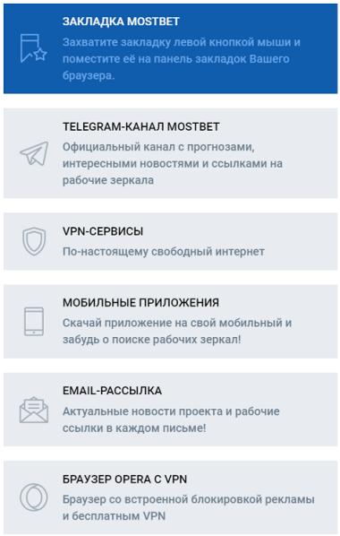 Добавление сайта Мостбет в закладки браузера
