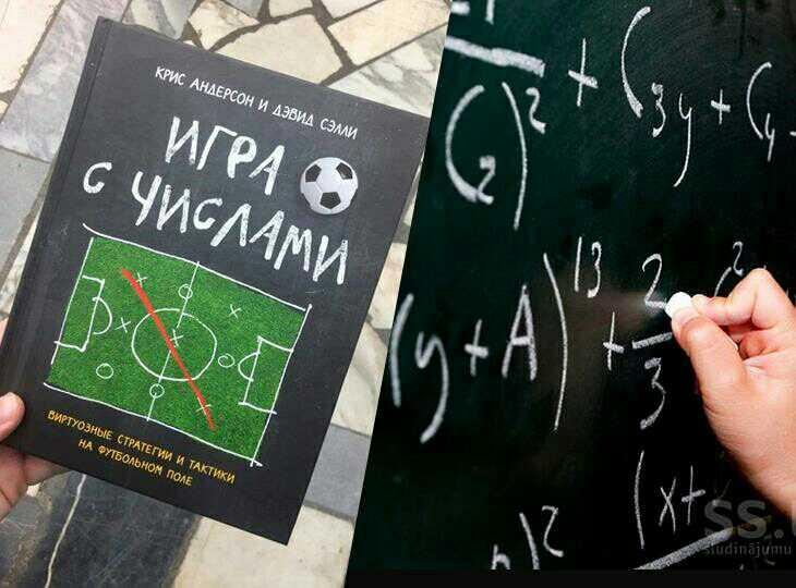 ставок математическая стратегия футбол