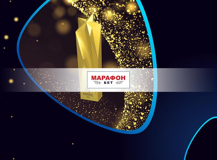 БК «Марафон» получила BR Awards 2019 в номинации «Самый надежный букмекер»