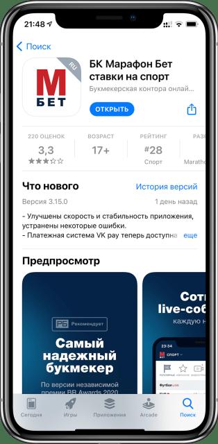Открыть установленное приложение Марафон для iOS