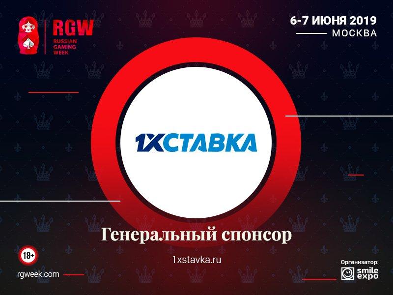 БК «1хставка» стала генеральным спонсором Russian Gaming Week-2019
