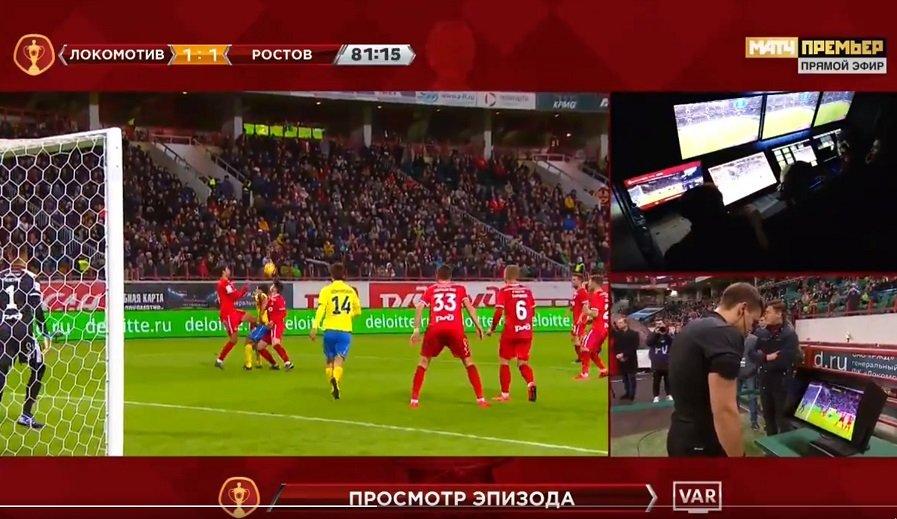 """Использование VAR в матче """"Локомотив"""" - """"Ростов"""""""