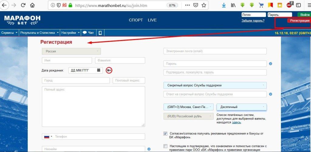 Кнопка регистрации на сайте БК Марафон