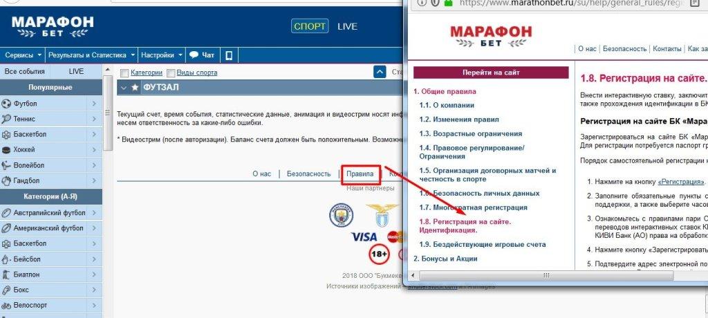 Правила регистрации и идентификации на сайте БК Марафон