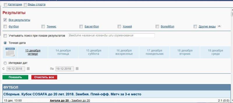 Поиск результатов в БК Марафон