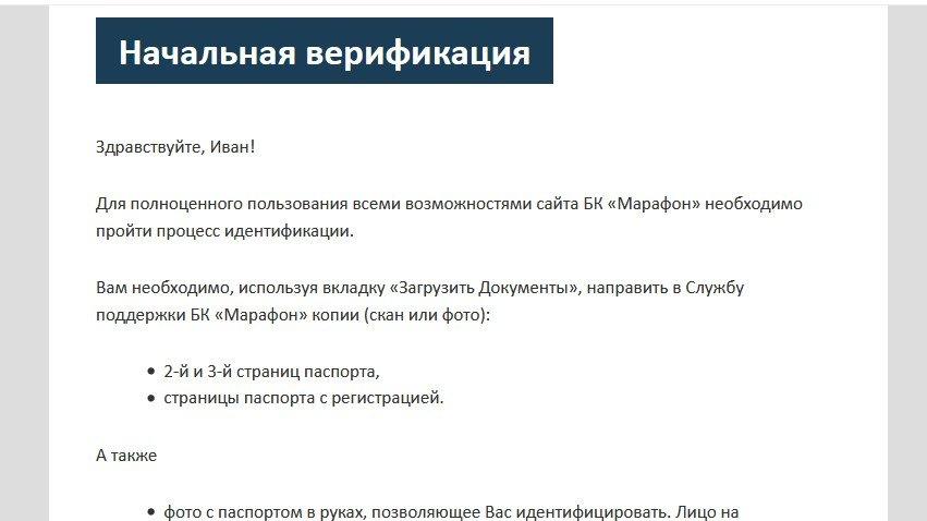 Процесс верификации на сайте БК Марафон