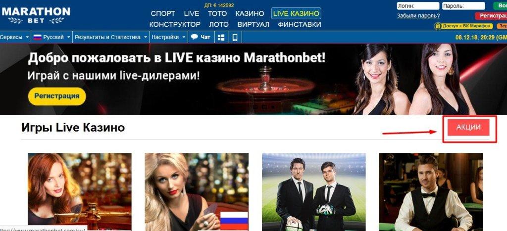 Бк марафон играть в казино секс видео с чата рулетка смотреть онлайн