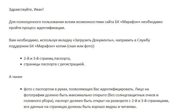 Инструкции для прохождения идентификации на сайте БК Марафон