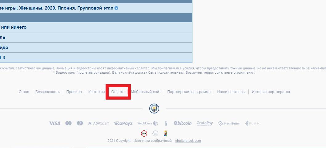 БК Марафон оплата