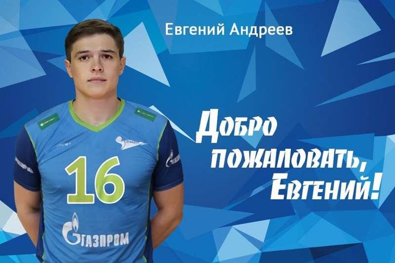 """Питерский """"Зенит"""" пополнился либеро Андреевым"""