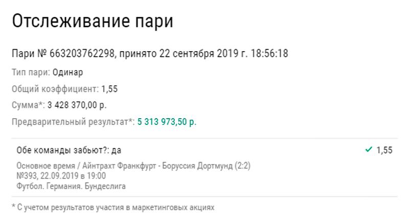 Бетторы подняли 16 млн рублей на троих