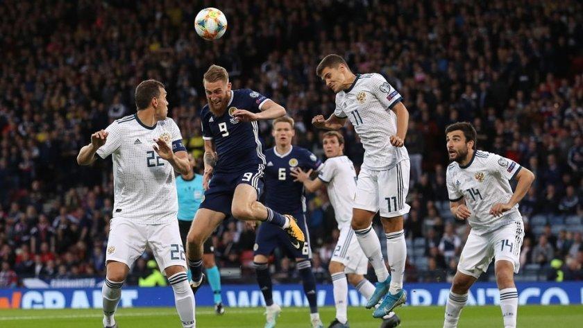 Россия — Шотландия: ставки, прогнозы и коэффициенты букмекеров на матч 10 октября 2019 года