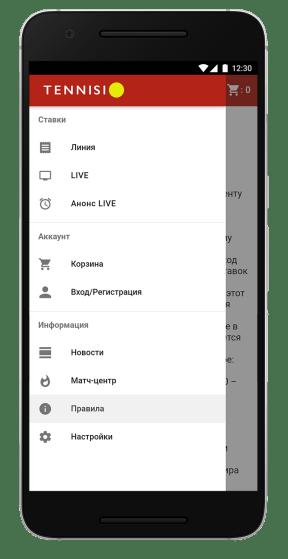 screen-tennisi-10