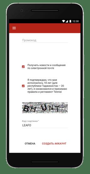 screen-tennisi-8