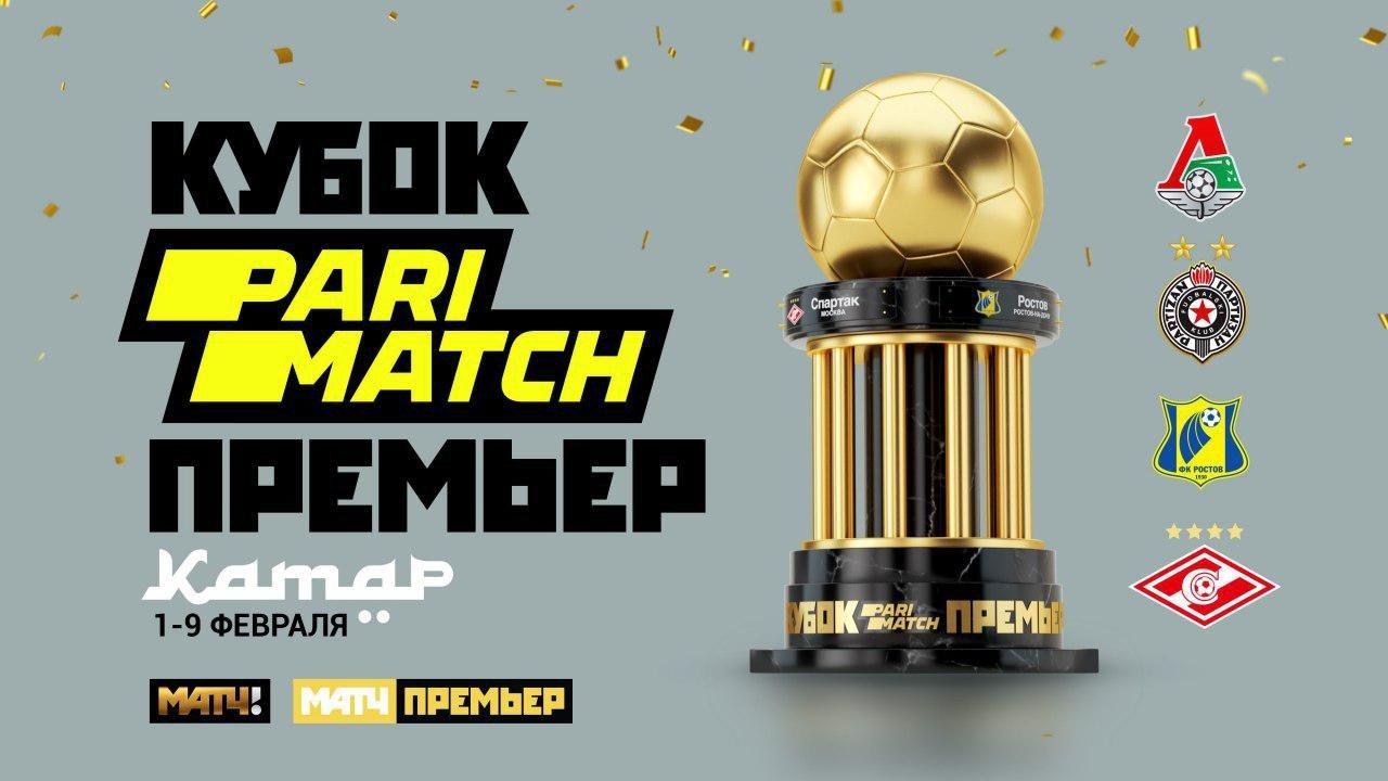 Кубок Париматч Премьер станет международным
