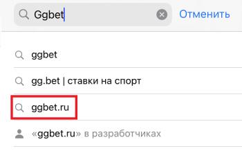 В поле поиска введите ggbet