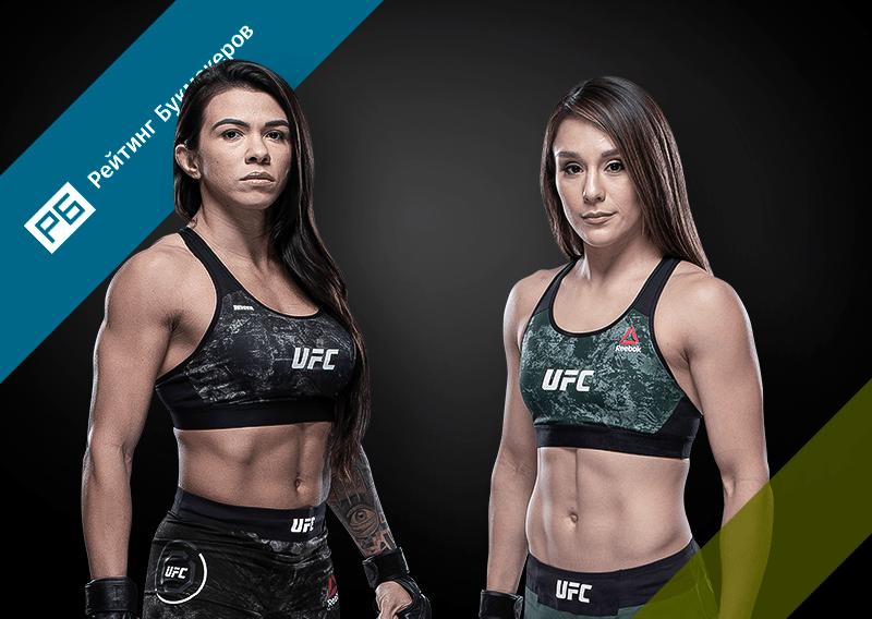 Клаудия Гаделья vs Алекса Грассо: котировки букмекеров на бой UFC 246